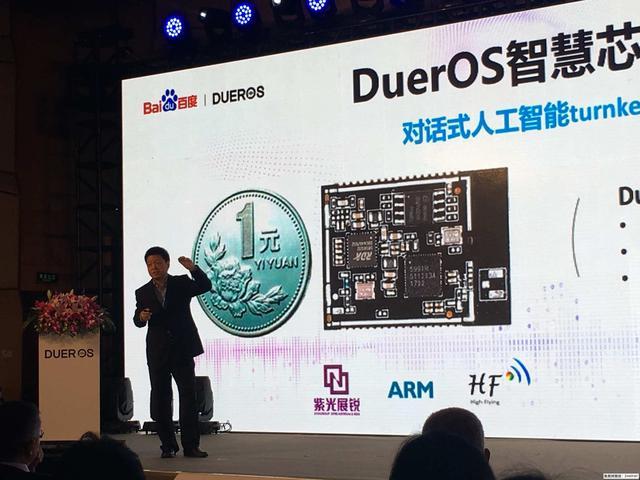 百度发布DuerOS智慧芯片 AI产业化方向靠算法+芯片